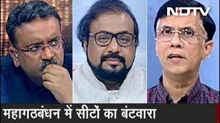 चुनाव इंडिया का: बिहार महागठबंधन में सीटों का बंटवारा - NDTVINDIA