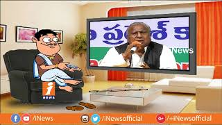 Dada Hilarious Talk With Congress Leader V hanumantha Rao | Pin Counter | iNews - INEWS