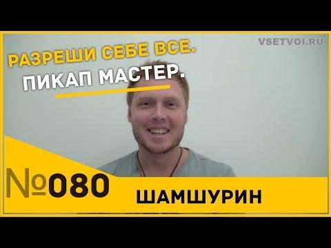 pikap-master-russkiy