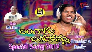Bangaru Bathukamma Song | Latest Bathukamma Song 2019 | Ramadevi | L M Prem | TeluguOne - TELUGUONE