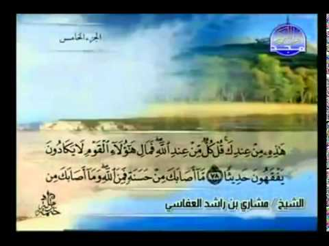 الجزء الخامس (05) من القرآن الكريم بصوت الشيخ مشاري راشد العفاسي