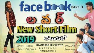 FACEBOOK LOVER Latest Telugu Short Film 2019 || Nizamabad NK creates || Nani Karthik || - YOUTUBE