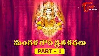 Mangala Gowri Vratha Katha - Part 01 | Sravana Masam 2015 - TELUGUONE