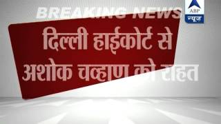 Relief for Ashok Chavan l HC stays EC show cause notice in paid news case - ABPNEWSTV