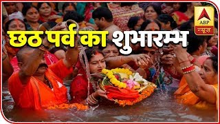 The four-day Chhath Puja begins in Bihar - ABPNEWSTV