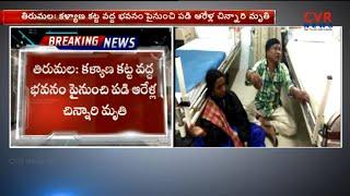 6-month-old baby falls from third floor of building | Tirumala | CVR News - CVRNEWSOFFICIAL