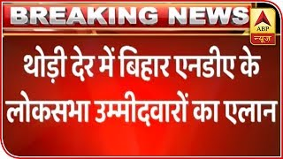 Bihar NDA to release list of candidates for 40 Lok Sabha seats today - ABPNEWSTV
