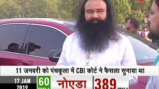 Morning Breaking: Sentencing of Gurmeet Ram Rahim, others in journalist murder case today - ZEENEWS