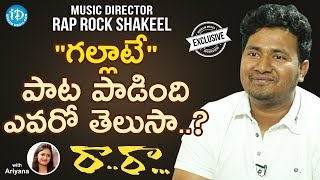 Raa Raa Music Director Rap Rock Shakeel Exclusive Interview || Talking Movies With iDream - IDREAMMOVIES