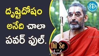దృష్టిదోషం అనేది చాలా పవర్ ఫుల్. - Chinna Jeeyar Swamyji || Dil Se With Anjali - IDREAMMOVIES