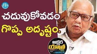 చదువుకోవడం గొప్ప అదృష్టం -  Leading Poet Seela Veerraju || Akshara Yatra With Mrunalini - IDREAMMOVIES