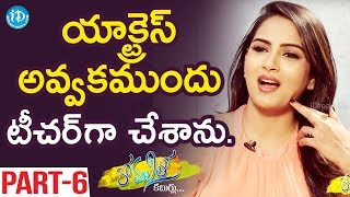 Actress Himaja Exclusive Interview Part #6 || Anchor Komali Tho Kaburlu - IDREAMMOVIES