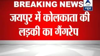 Kolkata girl gangraped by four in Jaipur - ABPNEWSTV