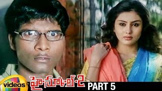 Namitha High School 2 Romantic Telugu Movie HD | Raj Karthik | Sundar C Babu | Part 5 | Mango Videos - MANGOVIDEOS