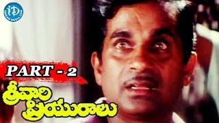 Srivari Priyuralu Full Movie Parts 2/12 || Vinod Kumar | Aamani | Priya Raman - IDREAMMOVIES
