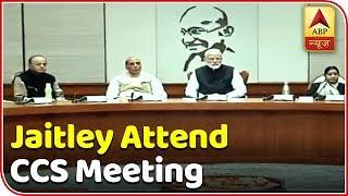Pulwama Attack: Sitharaman, Jaitley Attend CCS Meeting | ABP News - ABPNEWSTV