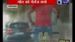 Ghaziabad: मौत को चैलेंज क्यों, सड़क पर खतरनाक स्टंट Live - ITVNEWSINDIA