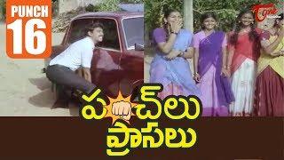 పంచ్ లు   ప్రాసలు | Ep #16 | Best Punch Dialogues | NavvulaTV - NAVVULATV