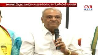CPI National Secretary K Narayana Slams CM KCR | Khammam | Telangana | CVR NEWS - CVRNEWSOFFICIAL