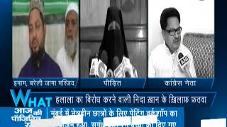 5W1H: Dargah-e-Ala Hazrat issues fatwa against Nida Khan - ZEENEWS