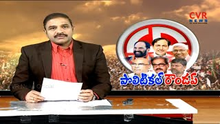 Adilabad Political Updates | All Parties Speed up Election Campaign | CVR News - CVRNEWSOFFICIAL