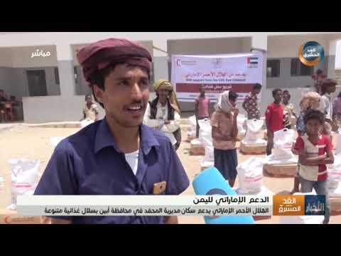 الهلال الأحمر الإماراتي يدعم سكان مديرية المحفد في محافظة أبين بسلال غذائية متنوعة