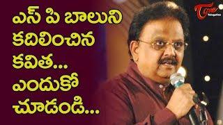 A Poem Which Impressed Legendary Singer SP Balasubramaniam | TeluguOne - TELUGUONE