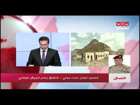 الجيش يبدأ في تنفيذ خطة لعزل صعدة   | العميد الركن عبده مجلي - يمن شباب
