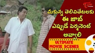 మీకున్న తెలివితేటలకు ఈ జాబ్ ఎప్పుడో పెర్మనెంట్ అయిఉండాలి | Telugu Movie Ultimate scenes | TeluguOne - TELUGUONE