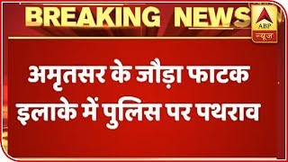 Amritsar Train Accident: Bereaved families pelt stones at police officials - ABPNEWSTV