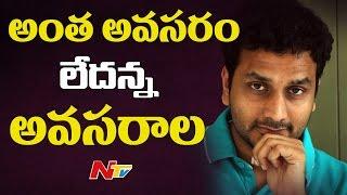 Srinivas Avasarala Responds Over Babu Baga Busy Censor Controversies  || NTV - NTVTELUGUHD