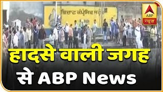 Amritsar Train Accident: Eyewitness tell ambulance arrived late, locals helped in rescue - ABPNEWSTV