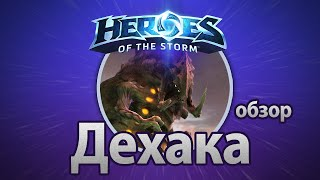 Heroes of the Storm — Дехака (обзор)