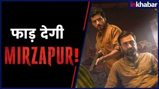 Mirzapur Review | Mirzapur Amazon Prime Review | Web Series Amazon Prime | Mirzapur Series - ITVNEWSINDIA