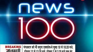 News 100: Shrikhand Mahadev Yatra 2018 in Kullu starts from today - ZEENEWS