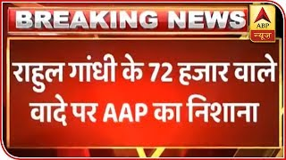 AAP tweets and calls Congress' minimum wage scheme 'Jumla' - ABPNEWSTV