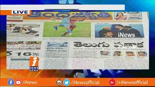 Today Highlights From News Papers | News Watch (11-06-2018) | iNews - INEWS