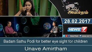 Unave Amirtham 28-02-2017 Badam Sathu Podi for better eye sight for children – NEWS 7 TAMIL Show