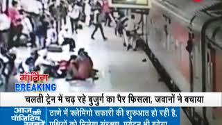 Morning Breaking: Major mishap averted at Jhansi railway station - ZEENEWS