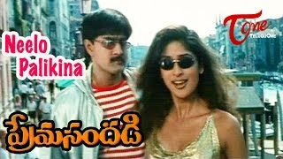 Prema Sandadi Movie Songs | Neelo Palikina Video Song | Srikanth, Anjala Zaveri - TELUGUONE