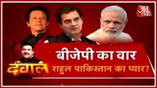 Rafaleकी रार पर पाकिस्तान क्यों खुश हुआ?देखिए दंगलRohit Sardana के साथ - AAJTAKTV