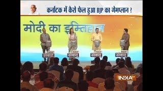 India TV Samvaad session with Sambit Patra, Priyanka Chaturvedi and Sudhindra Bhadoria - INDIATV