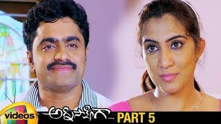 Agni Sakshiga Latest Telugu Full Movie HD | Nanda Kishore | Isha Ranganath | Part 5 | Mango Videos - MANGOVIDEOS