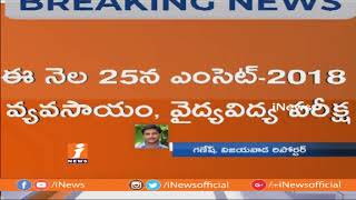 AP EAMCET Exam Starts From Today In AP | iNews - INEWS