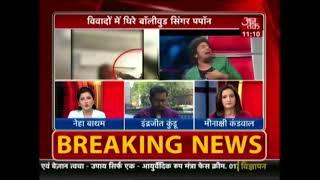 एक और एक ग्यारह: विवादों में घिरे बॉलीवुड सिंगर Papon - AAJTAKTV