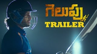Gelupu Independent Film Trailer | Latest Telugu Movie Trailers 2019 - TFPC