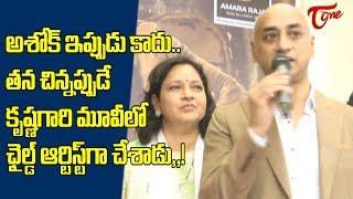 Galla Jayadev Speech at His Son Ashok's Debut Movie Launch | TeluguOne - TELUGUONE