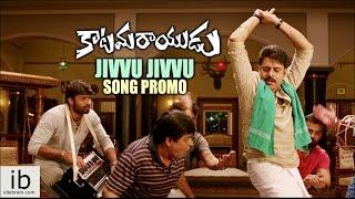 Katamarayudu Jivvu Jivvu song promo - idlebrain.com - IDLEBRAINLIVE