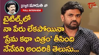 Director Maruthi Latest Interview About Premakatha Chitram Movie Direction | TeluguOne - TELUGUONE