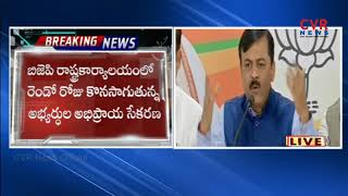 BJP Leader GVL Narasimha Rao Slams on KCR | Telangana | CVR News - CVRNEWSOFFICIAL